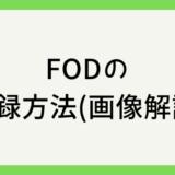 FODプレミアムの登録方法(画像付き)