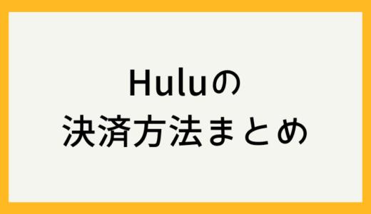 Huluの決済方法