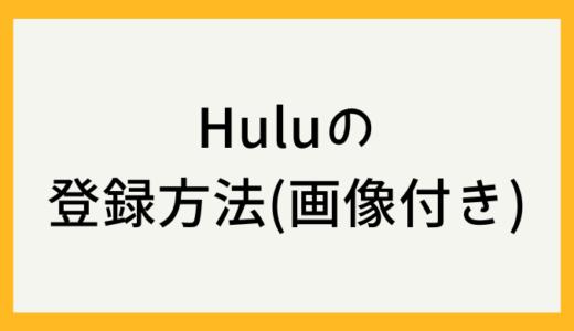 Huluの登録方法